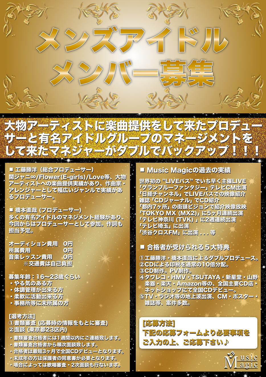 Music Magic メンズアイドル オーディション 1-2.png