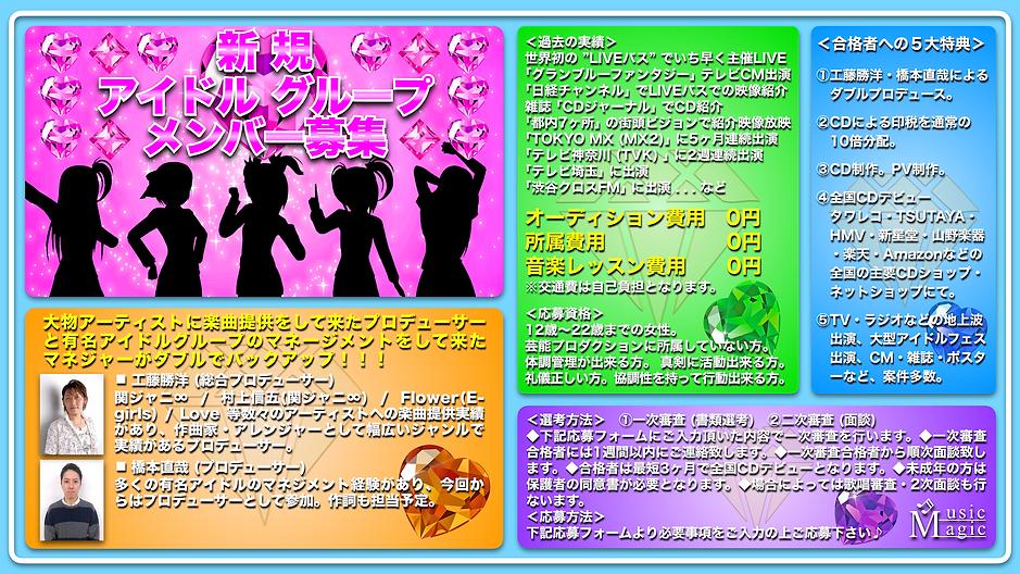 Music Magicオーディション 7-2.png