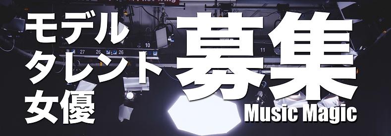 Music Magic タレント 募集.png