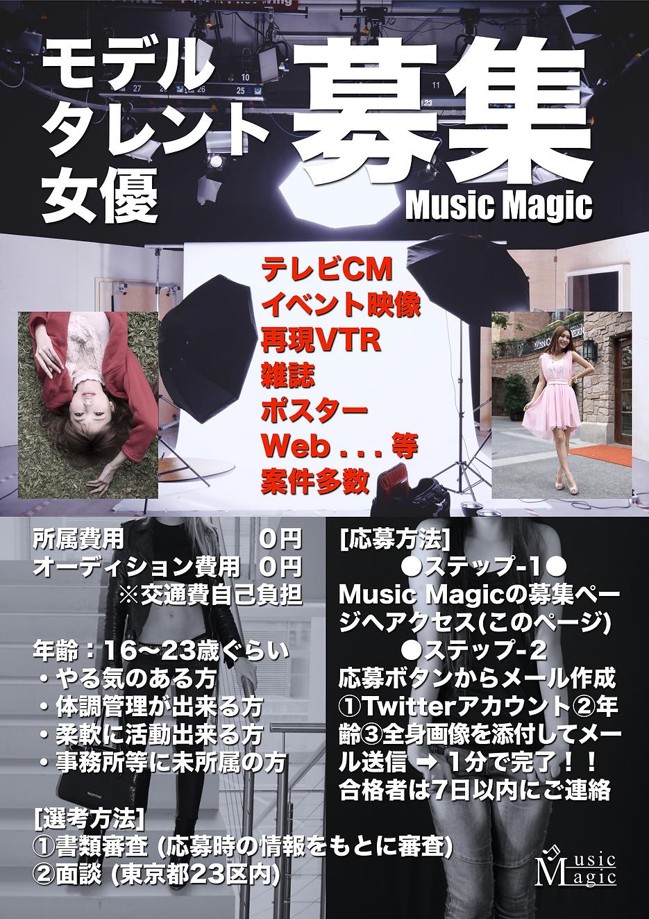 Music Magic タレント 募集 A4大.png