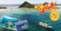 ケラマ無人島ツアー