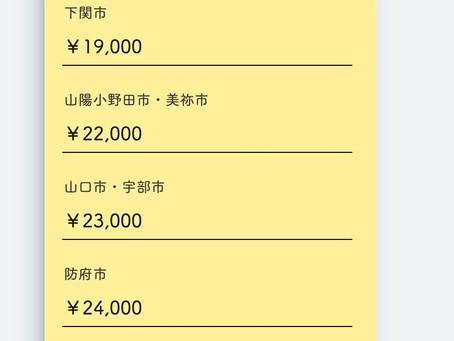 山口県の出張鑑定料金を新設