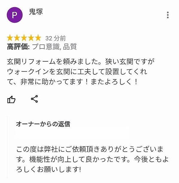 唐津工務店お客様の声.jpg