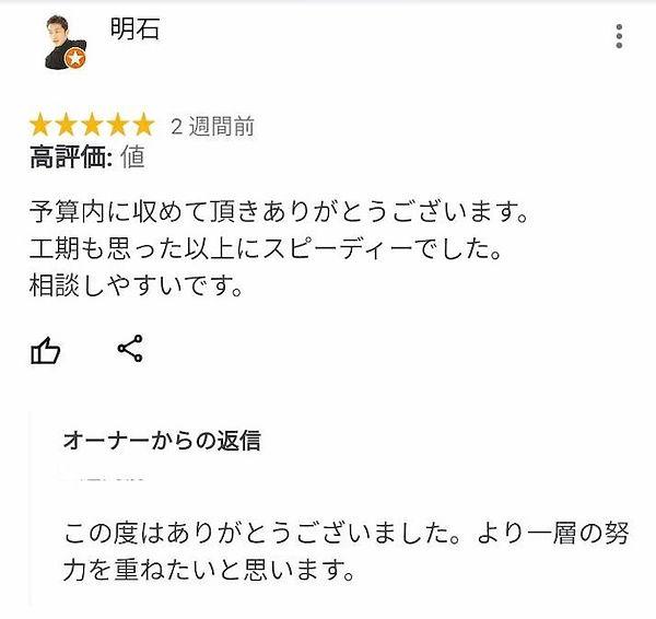 唐津工務店評判.jpg