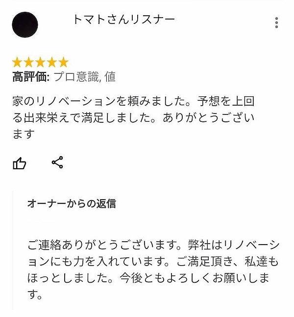 唐津工務店人気.jpg