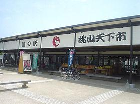 800px-Michinoeki_momoyamatenkaichi.jpg