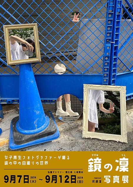 鏡の凜_写真展_ポスター_B.jpg
