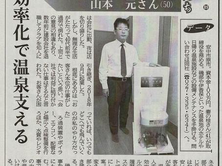 2020年11月20(金)上毛新聞の経済欄『開拓者たち』に掲載されました