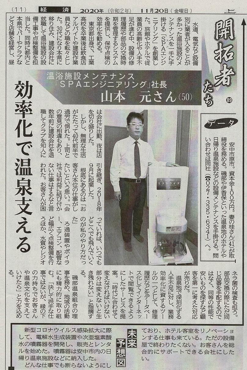 上毛新聞『開拓者たち』