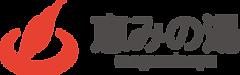 logo_meguminoyu.png