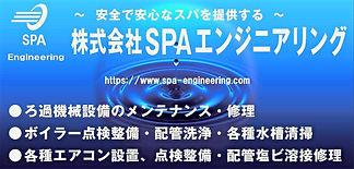 株式会社SPAエンジニアリング