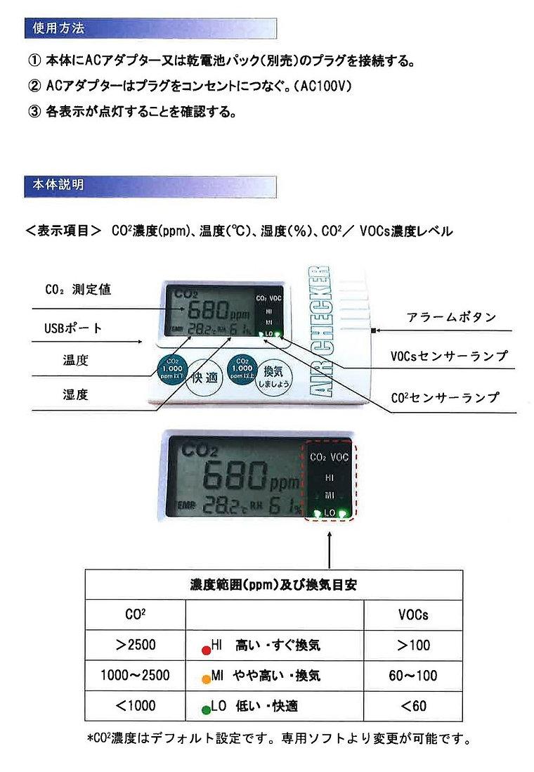 エアチェッカーMB-530取説