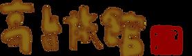 logo4.png