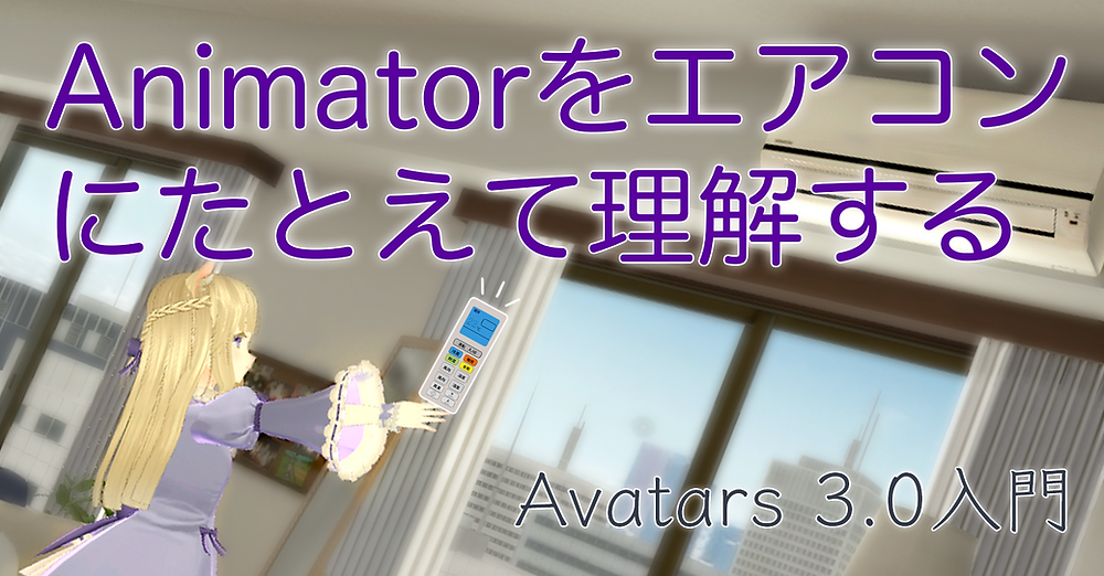 Animatorをエアコンにたとえて理解する