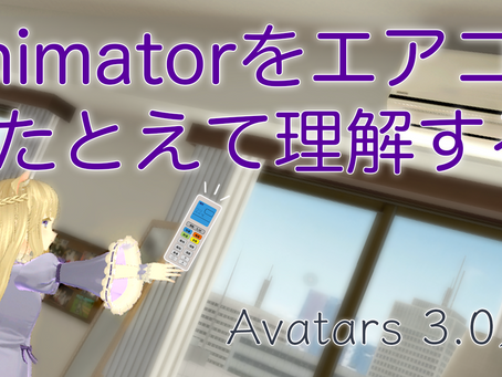 Animatorをエアコンにたとえて理解する ~ Avatars 3.0入門
