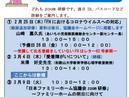 「ニュースレター63号」を公開