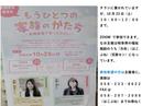 「ニュースレター88号」を公開