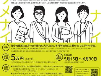 【お知らせ】朝日新聞厚生文化事業団の「緊急学生応援金」「児童養護施設・里親家庭等進学応援金(2020年度)」のご紹介