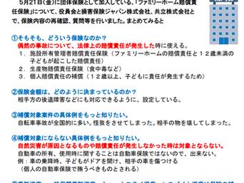 「ニュースレター79号」を公開