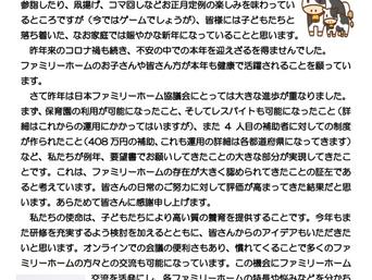 「ニュースレター58号」を公開