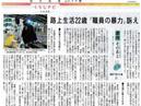 「ニュースレター84号」を公開