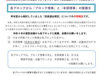 「ニュースレター30号・31号」を公開
