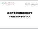 11月18日(水)開催「厚生労働省 行政説明(zoom開催)」の資料掲載