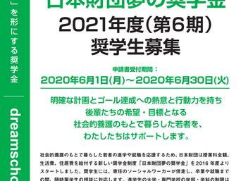 【お知らせ】「日本財団夢の奨学金」2021年度(第6期)奨学生募集のご紹介