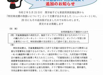 「ニュースレター32号」を公開