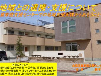 【再告知】日本財団助成事業「ファミリーホーム研修アドバンス編(2回目)」11月25日zoom開催について