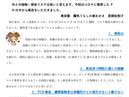 「ニュースレター81号」を公開