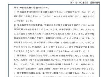 「ニュースレター78号」を公開