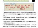 「ニュースレター76号」を公開