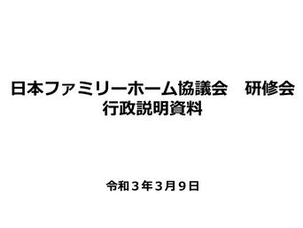 令和3年3月9日(火)「日本ファミリーホーム協議会研修会 行政説明資料」の掲載