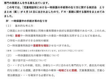 「ニュースレター72号」を公開