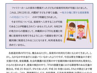 「ニュースレター57号」を公開