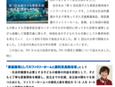 「ニュースレター87号」を公開