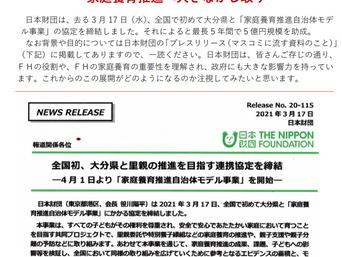 「ニュースレター70号」を公開