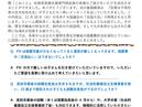 「ニュースレター90号」を公開