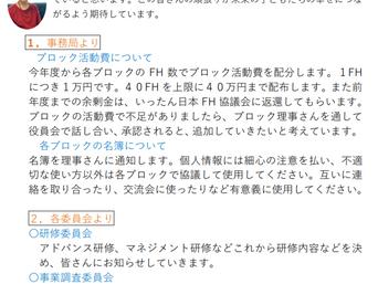 「ニュースレター83号」を公開