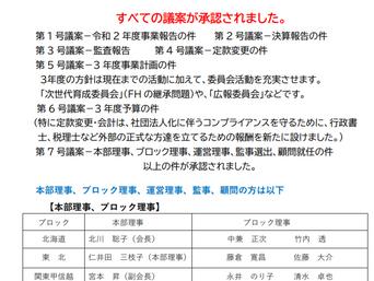 「ニュースレター77号」を公開