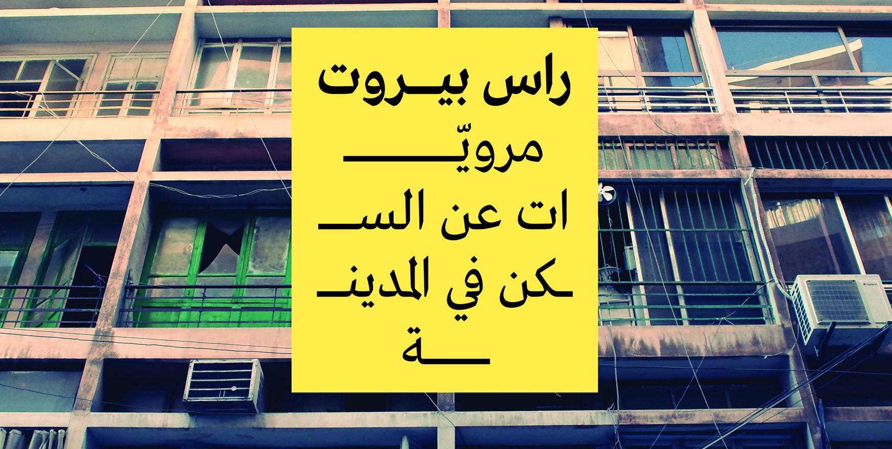 Housing Narratives from Ras Beirut