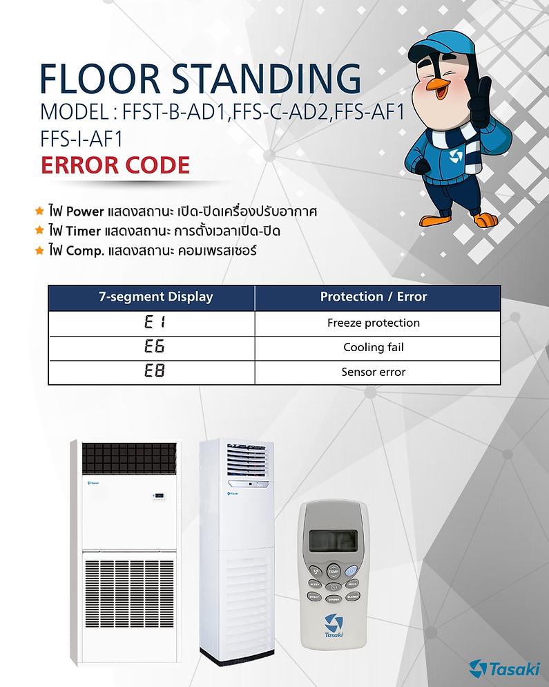 error code Floor Standing FFST-B-AD1,FFS-C-AD2,FFS-AF1,FFS-I-AF1.png
