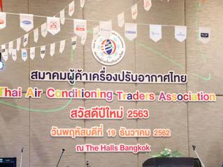 """งานเลี้ยงปีใหม่ """"สมาคมผู้ค้าเครื่องปรับอากาศไทย"""""""