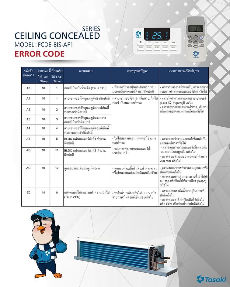 error code ceiling conceal FCDE-BIS-AF1.png