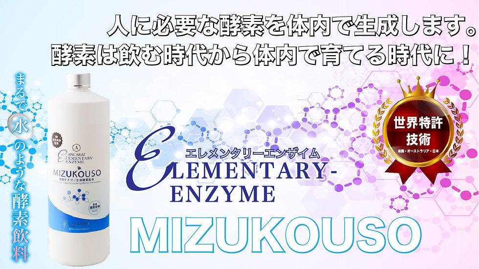 MIZUKOUSOトップ画像_アートボード 1.jpg