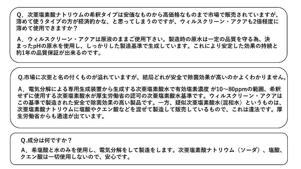 ウィルスクリーン・アクア説明資料0525(HPショップ)_ページ_23.jpg