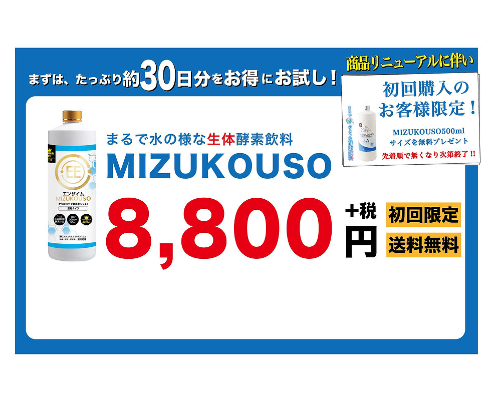 mizukouso1-02.jpg