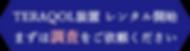 ボタン_レンタル事業.png