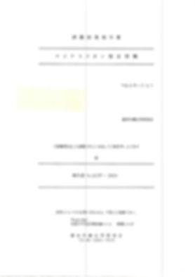 マイナスイオン化&脳波試験 分電盤+LED1.jpg